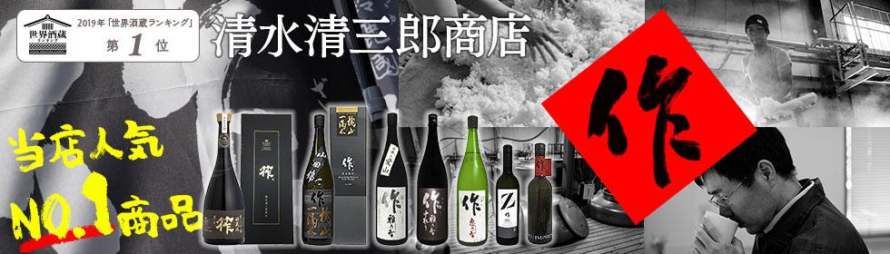 2019年「世界酒蔵ランキング」第一位 清水清三郎商店「作」 当店人気No.1