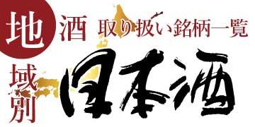 地酒 日本酒 地域別 取り扱い銘柄一覧